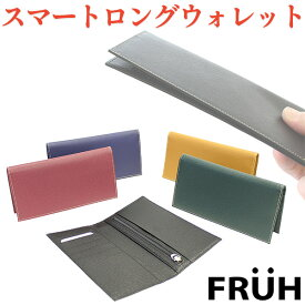 極薄 長財布 FRUH(フリュー)スマートロングウォレット‐薄型 超薄 薄い 財布 二つ折り 8mm 革財布 日本製 メンズ レディース 本革 GL013