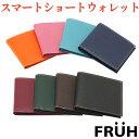 極薄 二つ折り財布 FRUH(フリュー)スマートショートウォレット‐薄型 超薄 薄い 財布 二つ折り 8mm 革財布 日本製 メ…