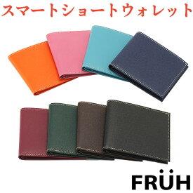 極薄 二つ折り財布 FRUH(フリュー)スマートショートウォレット‐薄型 超薄 薄い 財布 二つ折り 8mm 革財布 日本製 メンズ レディース 本革