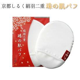京都しるく 絹羽二重 珠の肌パフ—化粧パフ シルクパフ 白 日本製 絹の美容術