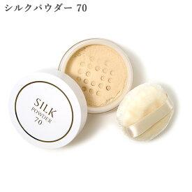 シルクパウダー 70 SPF16 PA++‐シルク70% 明るめ肌色 フェイスパウダー 9g ルースパウダー 保湿 皮脂吸着 ブライトアップ パウダーファンデーション 透明肌 敏感肌