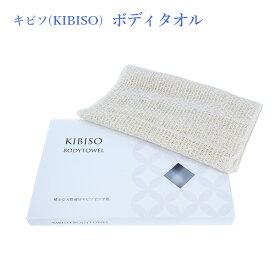 キビソ(KIBISO)ボディタオル‐日本製 シルク100% 保湿成分 セリシン キビソ糸 お肌しっとり つるつる ツヤ肌