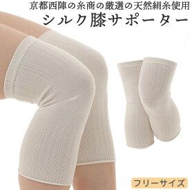 シルク100% 膝サポーター 日本製‐冷え取り 冷え対策 天然素材 通年 オールシーズン 保温 吸湿 サラサラ 京都西陣 絹 ひざ サポーター