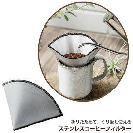 折りたためる 薄い ステンレス コーヒー フィルター(Stainless Coffee Filter)‐ペーパー不要 ドリッパー 繰り返し コンパクト アウトドア キャンプ オフィス ペーパーレス