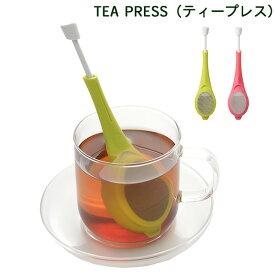 一人用 茶こし ティープレス(Tes Press)‐茶漉し ティーストレーナー ティーインフューザー 紅茶 緑茶 ハーブティー オフィス スティック