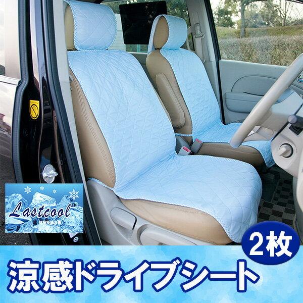 洗える 涼感ドライブシート 2枚組-メッシュ カーシート クール カバー 涼しい 車 座席 ひんやり 冷たい ドライブ