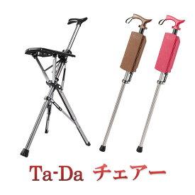 ステッキチェア 折りたたみ椅子 ワンタッチで椅子となる   Ta-Da Chair タダチェア‐椅子になる杖 軽量 椅子付き杖 スタイリッシュ シート ステッキ