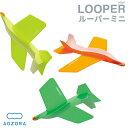 ブーメランヒコーキ LOOPER mini(ルーパーミニ) 3機セット‐室内 飛行機 立体 組立式 宙返り 工作 小学生 おもちゃ あ…