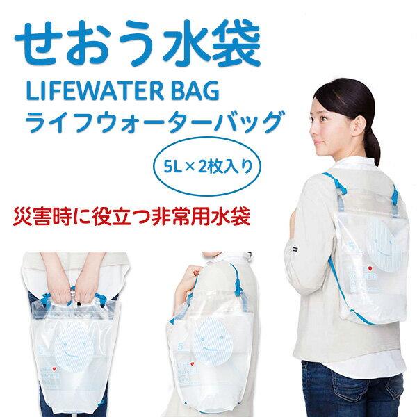 ライフウォーターバッグ 5l用水袋 あおぞら‐水袋 防災 給水 Life Water Bag AOZORA