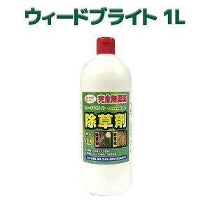 液体除草剤 ウィードブライト 1本 シャワータイプ-お子様やペットに優しい 安心 安全 無農薬 スプレー 即効性 根絶やし