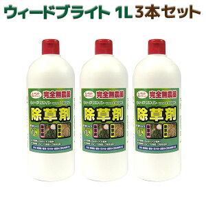 液体除草剤 ウィードブライト 3本組 1L シャワータイプ -お子様やペットに優しい 安心 安全 無農薬 スプレー 即効性 根絶やし