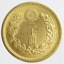新20円金貨【跳明】明治30年(1897)未使用日本貨幣商協同組合鑑定書付