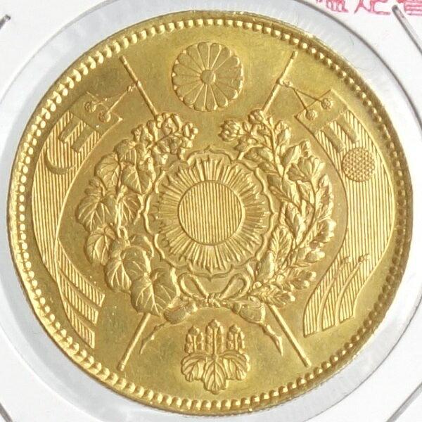 旧20円金貨 明治3年(1870)未使用 日本貨幣商鑑定書付