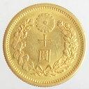 新10円金貨 明治30年(1897)未使用 日本貨幣商協同組合鑑定書付