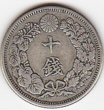 旭日10銭銀貨明治42年(1909)並品