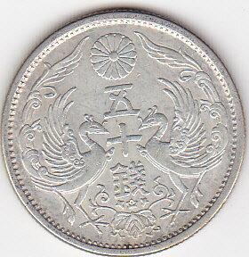 小型50銭銀貨昭和4年(1929)美品