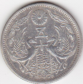 小型50銭銀貨昭和3年(1928)美品