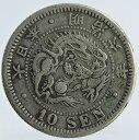 竜10銭銀貨明治6年(1873)美品