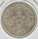 小型50銭銀貨 昭和8年(1933)未使用