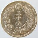 旭日50銭銀貨 大正6年(1917)極美品+