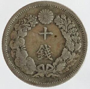 旭日10銭銀貨明治41年(1908)並品