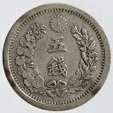 竜5銭銀貨 明治10年(1877)美品