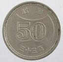 菊穴ナシ50円ニッケル貨 昭和33年(1958年)美品