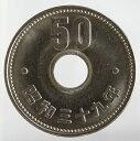菊50円ニッケル貨 昭和39年(1964年)極美品