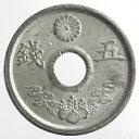 穴アキ5銭錫貨 昭和19年(1944)未使用