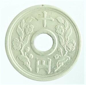 不発行10円洋銀貨 昭和25年(1950)日本貨幣商協同組合鑑定書付