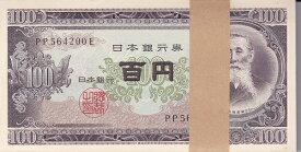 板垣退助 100円札 100枚束 帯付 未使用