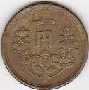 1円黄銅貨昭和24年(1949)