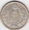 旭日50銭銀貨明治45年(1912)美品