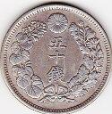 旭日50銭銀貨大正3年(1914)美品