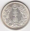 旭日50銭銀貨大正4年(1915)美品