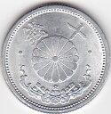 菊10銭アルミ貨昭和16年(1941)