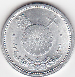 菊10銭アルミ貨昭和17年(1942)