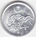 稲10銭アルミ貨昭和20年(1945)