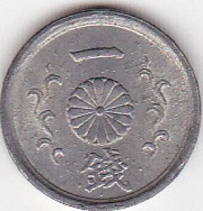 1銭スズ貨昭和20年(1945)
