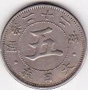 菊5銭白銅貨 明治22年(1889)美品