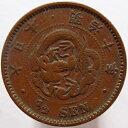 半銭銅貨 波ウロコ 明治10年(1877) 美品