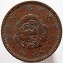 半銭銅貨 波ウロコ 明治13年(1880) 美品
