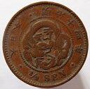 半銭銅貨 波ウロコ 明治14年(1881) 美品