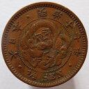 半銭銅貨 波ウロコ 明治17年(1884) 美品