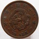 半銭銅貨 波ウロコ 明治18年(1885) 美品