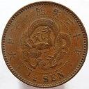 半銭銅貨 波ウロコ 明治20年(1887) 美品