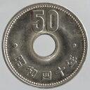 菊50円ニッケル貨 昭和40年(1965年)未使用