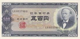 日本銀行券B号500円 岩倉旧500円 後期 アルファベット2桁 未使用