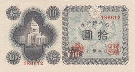 日本銀行券A号10円 国会議事堂10円 未使用