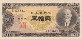 日本銀行券B号50円高橋是清 50円未使用